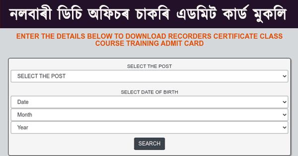DC office Nalbari Admit card download
