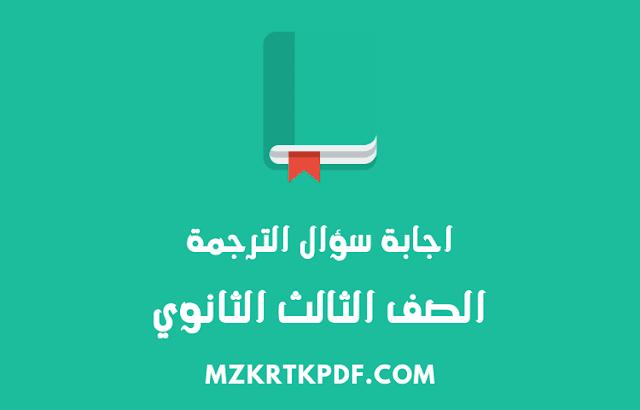تحميل كيفية اجابة سؤال الترجمة للثانوية العامة PDF