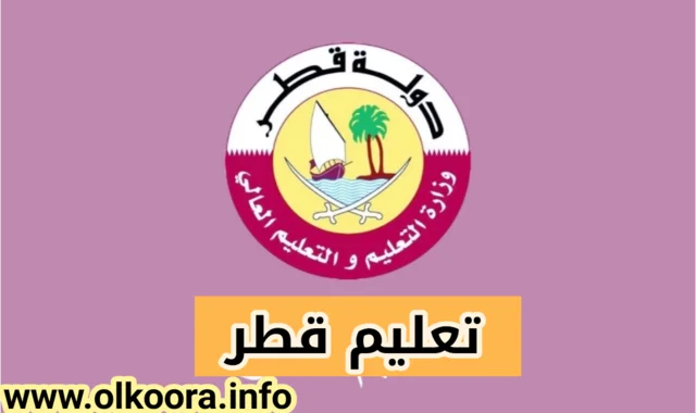 تحميل تطبيق تعليم قطر مجانا الصادر من وزارة التربية والتعليم العالي 2020