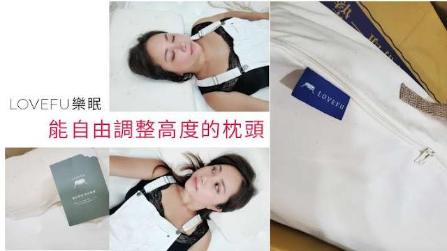 Lovefu 樂眠枕