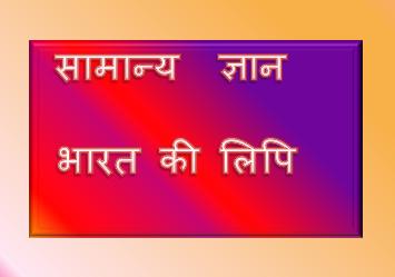 Script of india