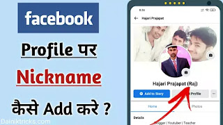 How to Addnick Name on Facebook Profile