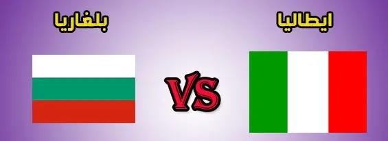 موعد مباراة المنتخب الايطالي ومنتخب بلغاريا ضمن مواجهات التأهل لكأس العالم 2022