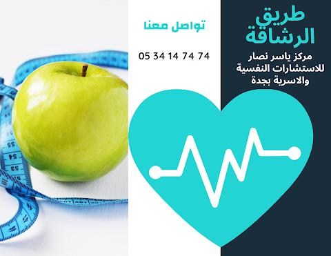 مركز الحمية الصحية بجدة: مركز وعيادة ياسر نصار للاستشارات النفسية والاسرية