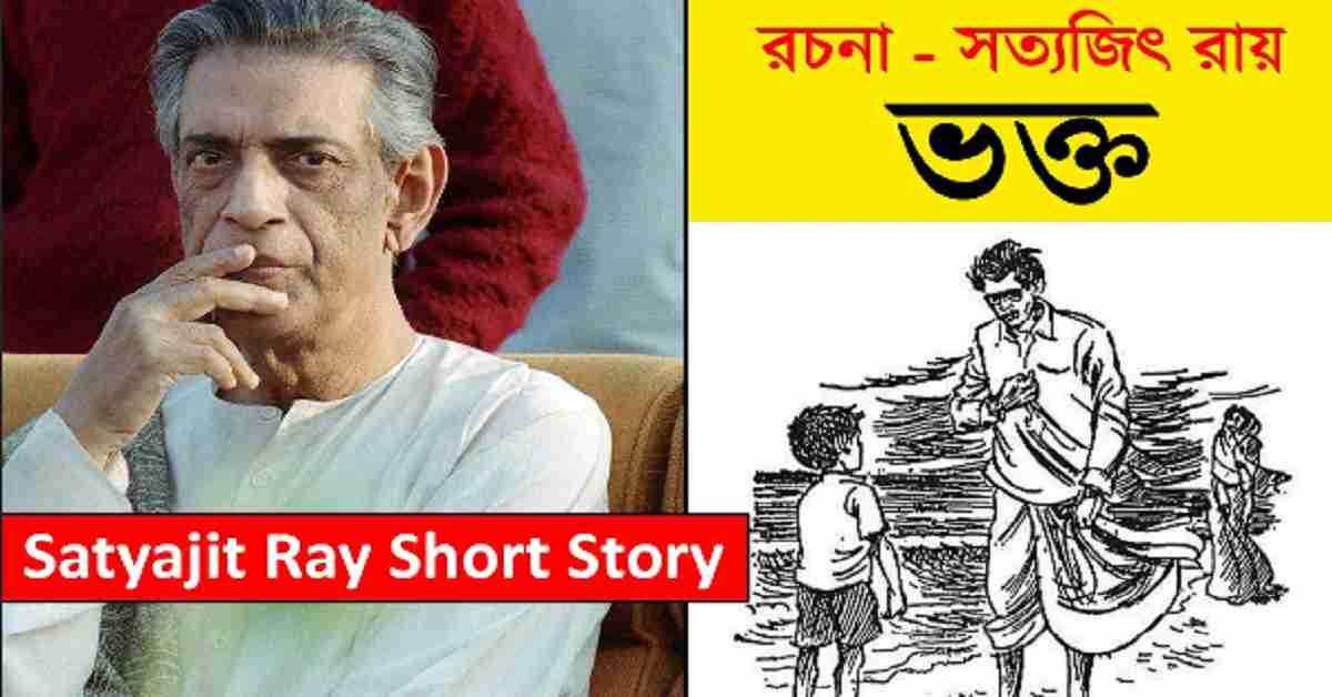 Bhokto - Satyajit Ray - Sunday Suspense - Free Download