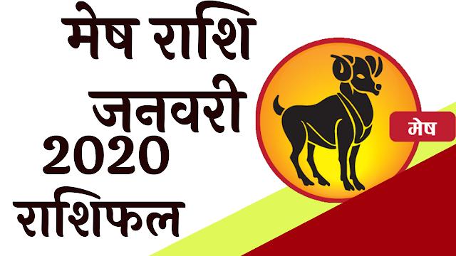 मेष राशि जनवरी 2020 राशिफल Aries Rashifal January 2020 Mesh Rashifal January 2020