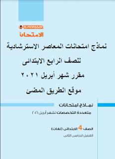 نماذج امتحانات المعاصر لشهر أبريل للصف الرابع الابتدائى