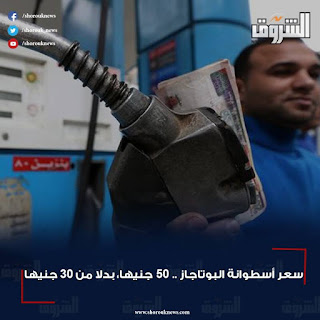 اسعار انبوبة البوتاجاز الجديد يونيو 2018