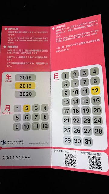 北海道 函館市電 1日券