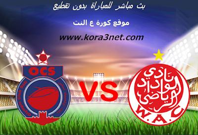 موعد مباراة الوداد واولمبيك اسفى اليوم 20-01-2020 الدورى المغربى