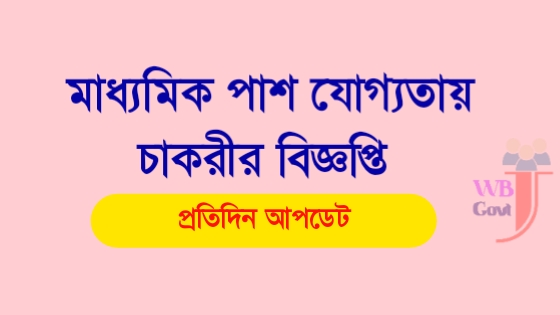 Madhyamik Pass Job In West Bengal
