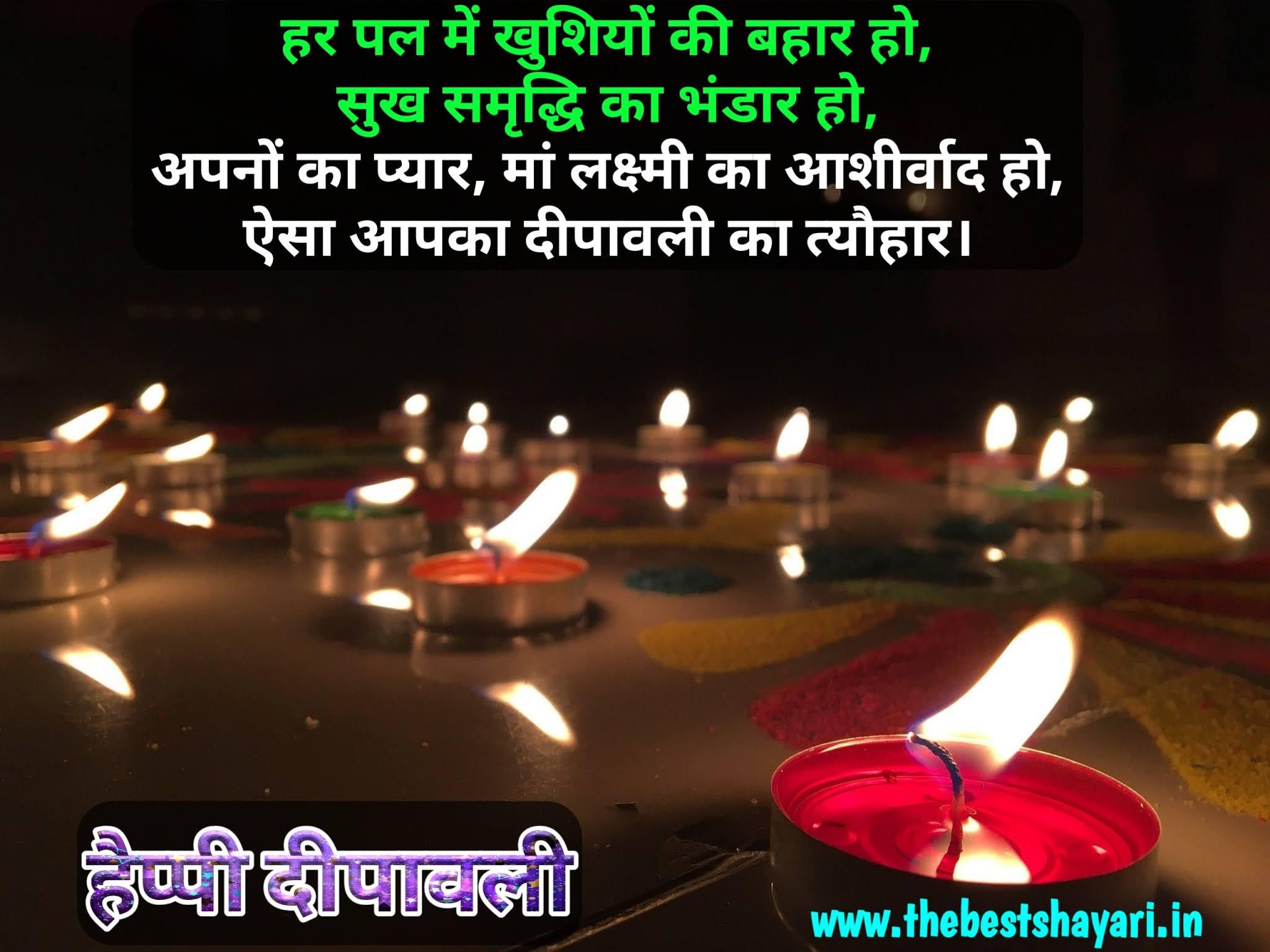 Hindi wishes for diwali