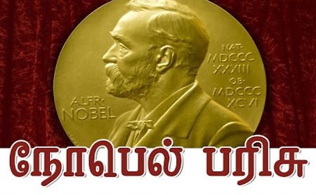Nobel Prize in Tamil