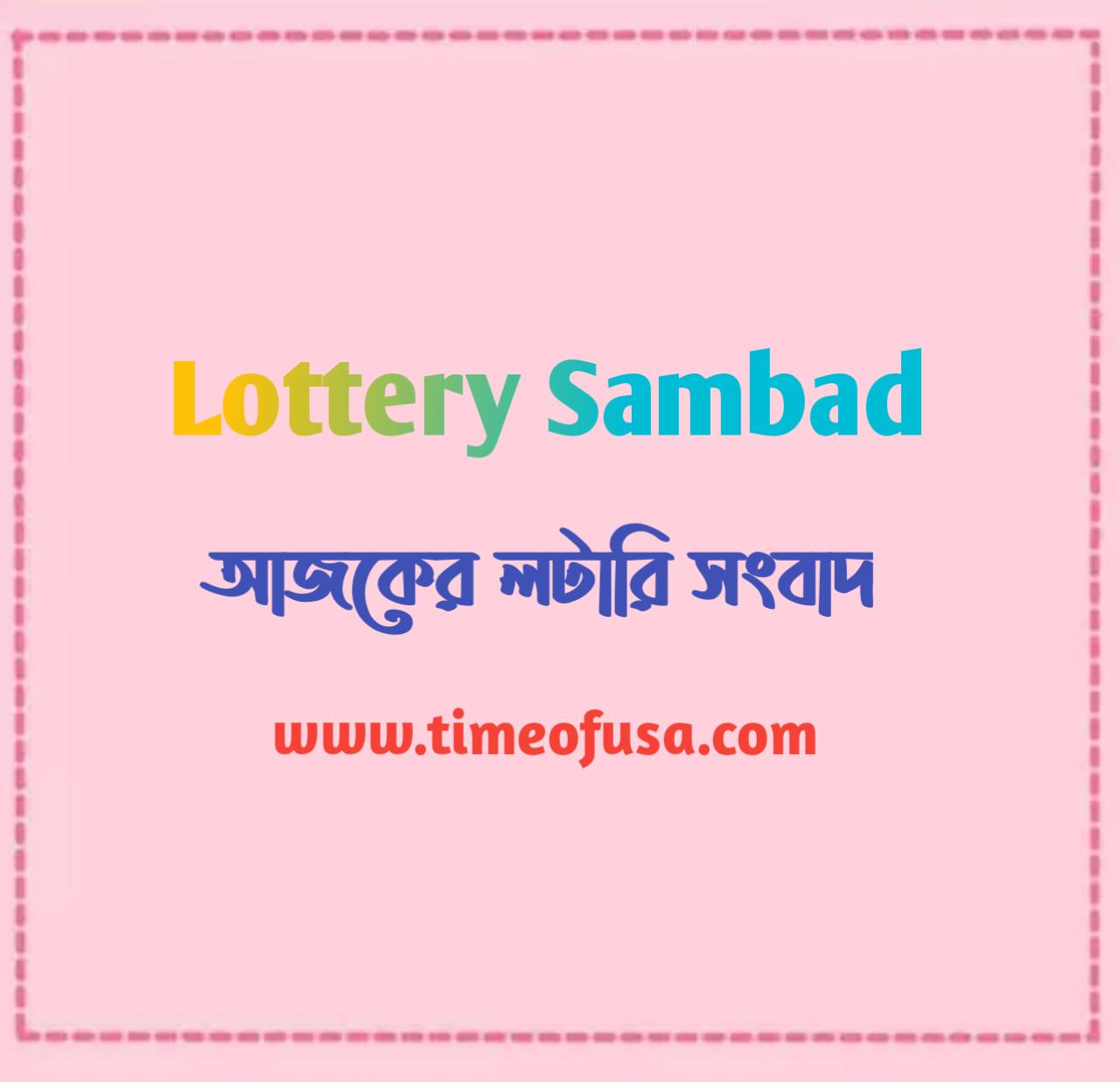 লটারি সংবাদ 8pm, লটারি সংবাদ 08:00, lottery sambad 8 pm, tody lottery sambad 8 pm, লটারি সংবাদ আজকের রেজাল্ট 8 PM, lottery sambad 8 pm pdf, lottery sambad 8 pm 23/01/21, লটারি সংবাদ রেজাল্ট, লটারি লাইভ, রাজশ্রীলটারি সংবাদ, সিকিম স্টেট লটারি রেজাল্ট ফোর পিএম, Lottery Sambad, লটারি সংবাদ 8 pm,  লটারি সংবাদ 8pm old, Lottery Sambad Result, আজকের লটারি সংবাদ 8pm, নাগাল্যান্ড লটারি সংবাদ 8pm, Lottery Sambad Today Result, লটারি সংবাদ 8 pm today, লটারি সংবাদ 8 pm লাইভ, Lottery Sambad 11:55 AM, Lottery Sambad 4:00 PM, lottery sambad 8 pm old, lottery sambad 8pm nagaland, Lottery Sambad 8 PM, Nagaland State Lottery Dhankesari,