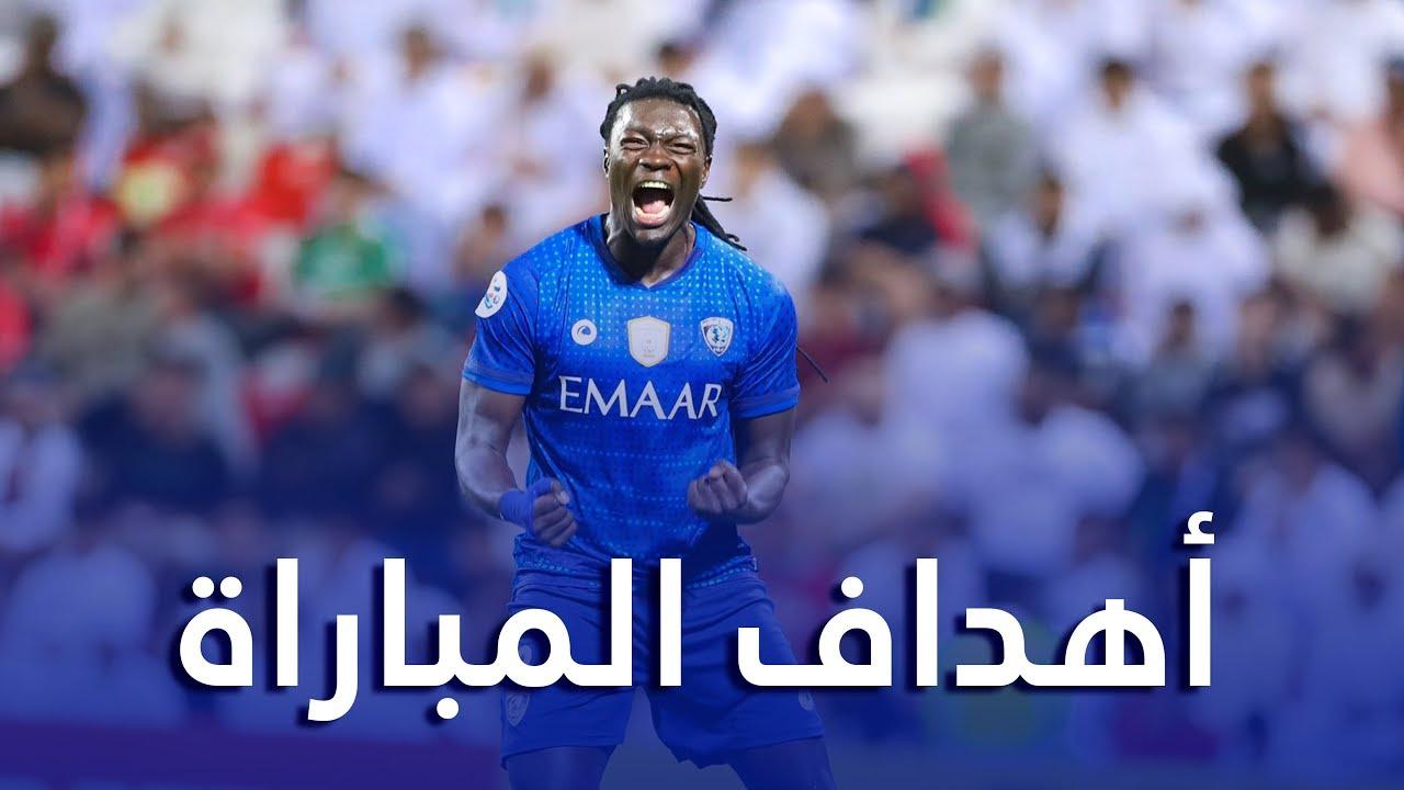 أهداف مباراة الهلال السعودي وشباب الأهلي الإماراتي