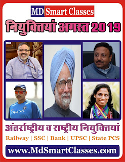 August 2019 Appointments in Hindi PDF - National & International
