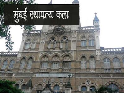 मुम्बई स्थापत्य कला |  मुम्बई का इतिहास  | Mumbai Architecture in Hindi