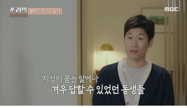 [쓰리박] 첫 예능 출연해서 박지성에게 극딜 박는 이청용 - 꾸르