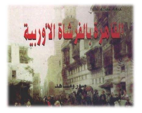 القاهرة بالفرشاة الأوربية.. كتاب فريد للفنان عرفة عبده علي