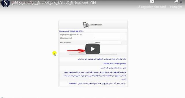 فيديو توضيحي لكيفية تحميل الوثائق الادارية موقعة من الوزارة من موقع تبليغ