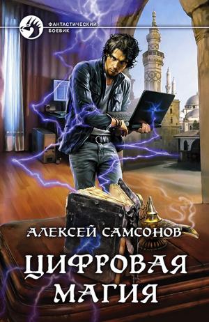 Алексей Самсонов. Цифровая магия