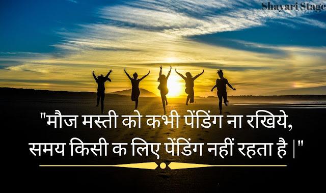 Inspirational Hindi Quotes Motivational