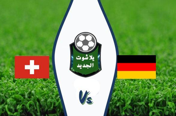 نتيجة مباراة المانيا وسويسرا اليوم الثلاثاء 13 / أكتوبر / 2020 دوري الامم الاوروبية