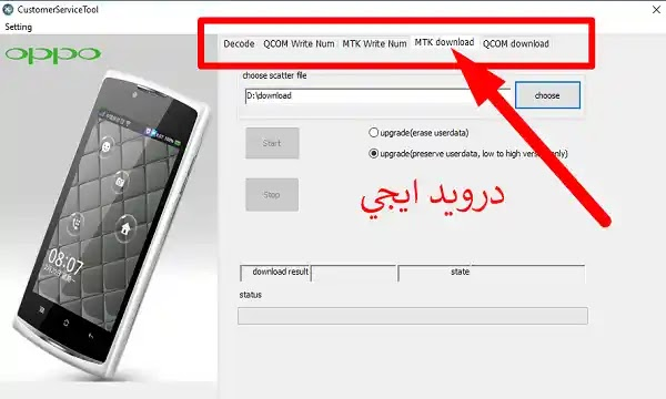 The easiest way to flash OPPO phones the right way