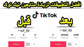 زيادة متابعين تيك توك 2020