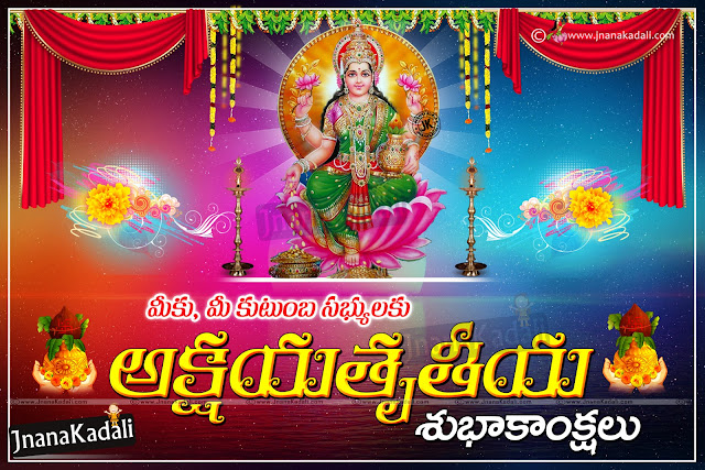 Telugu 2016 Akshaya Triteeya Dates List, Telugu Best Akshaya Triteeya Wishes in Telugu Language, Akshaya Triteeya Greetings in Telugu, Famous Telugu Akshaya Triteeya Wallpapers, Latest Telugu 2016 Akshaya Triteeya Lakshmi Devi Wallpapers in Telugu, Akshaya Triteeya messages in Telugu, Gold Akshaya Triteeya Images.