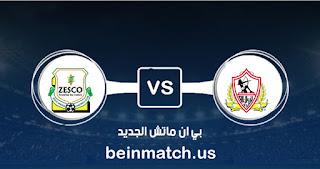 مشاهدة مباراة الزمالك وزيسكو يونايتد بث مباشر اليوم  10-01-2020 في دوري أبطال أفريقيا
