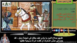 صورة كفاح شعب مصر - الفصل 3 -  مصر خالدة على الزمن - الفصل الدراسي الأول