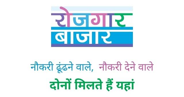 Rojgar bazar क्या है और rojgar bazar portal पर registration कैसे करे @Jobs.delhi.gov.in