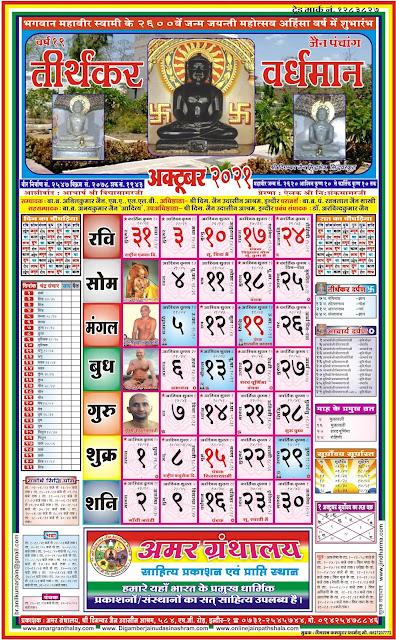 Jain Panchang Calendar 2021 October