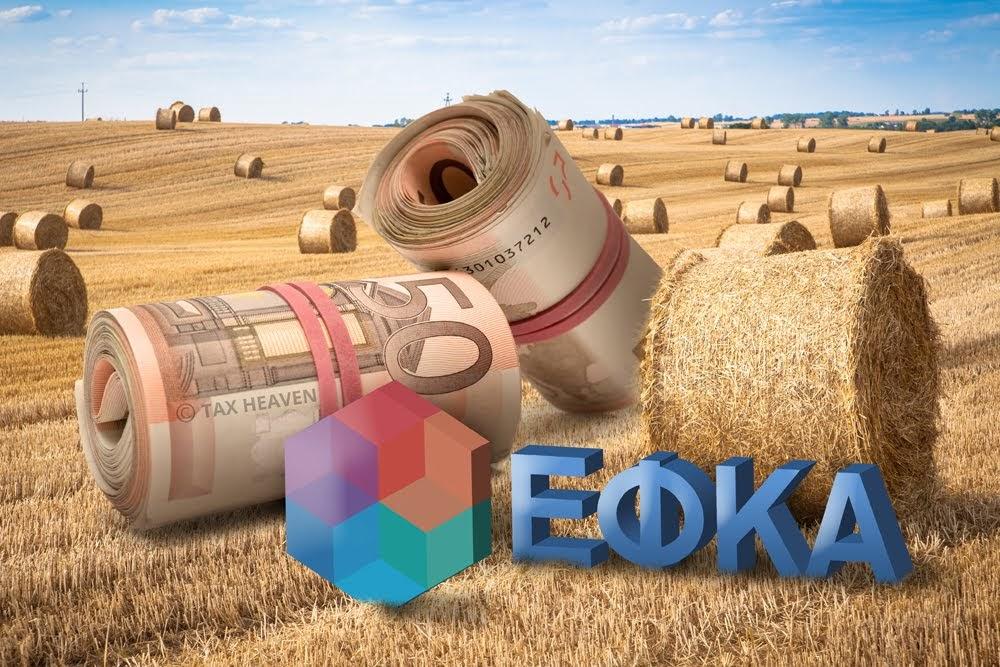 Πεντάμηνη παράταση για τις αγροτικές ασφαλιστικές οφειλές