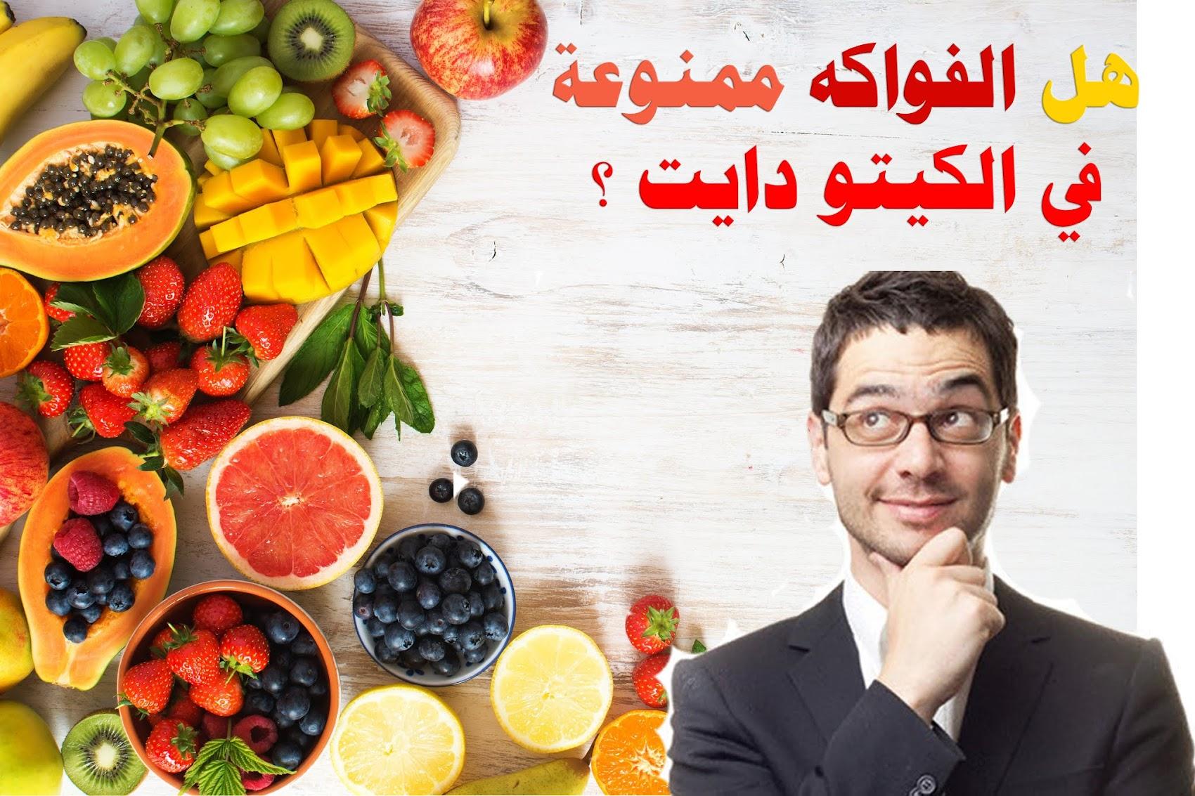 هل الفواكه ممنوع في الكيتو دايت