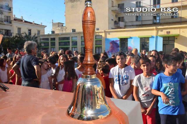 Έτοιμα για το πρώτο κουδούνι τα σχολεία του Δήμου Άργους Μυκηνών