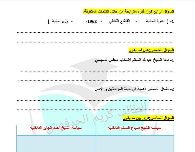 اختبار قصير تاريخ الكويت الصف العاشر الفصل الثاني إعداد كريم الحرفوش