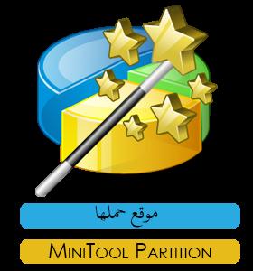 تحميل برنامج تقسيم الهارد ميني تول بارتشين بدون فورمات Download MiniTool Partition