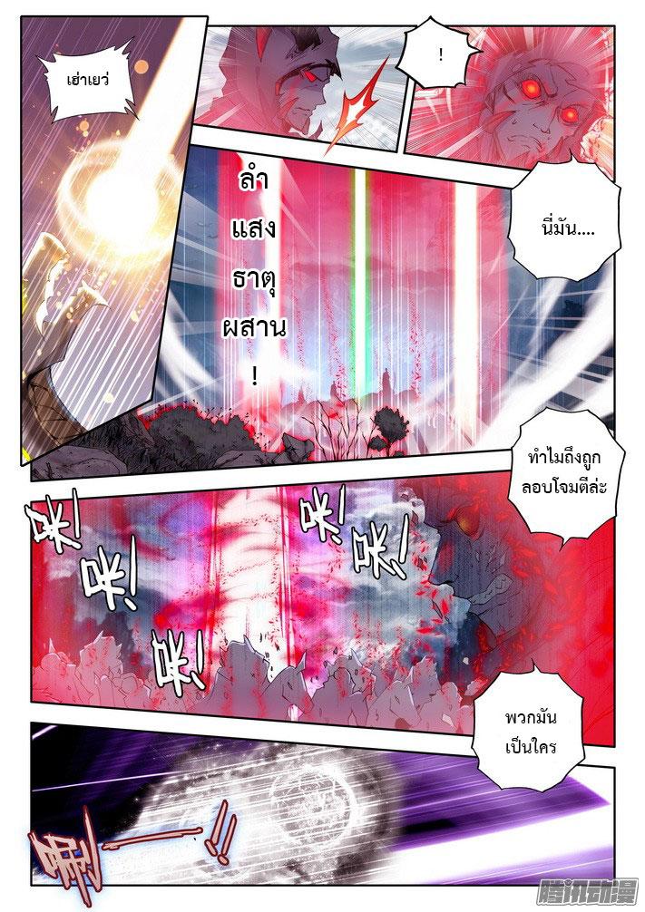อ่านการ์ตูน Shen Yin Wang Zuo 69 ภาพที่ 11