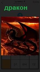 дракон с крыльями в поиске