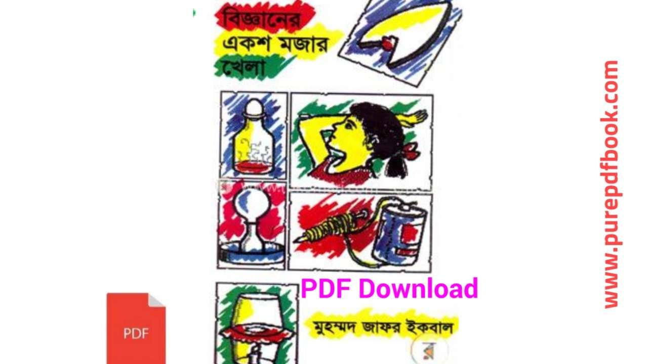 biggner-akso-majar-khela-pdf
