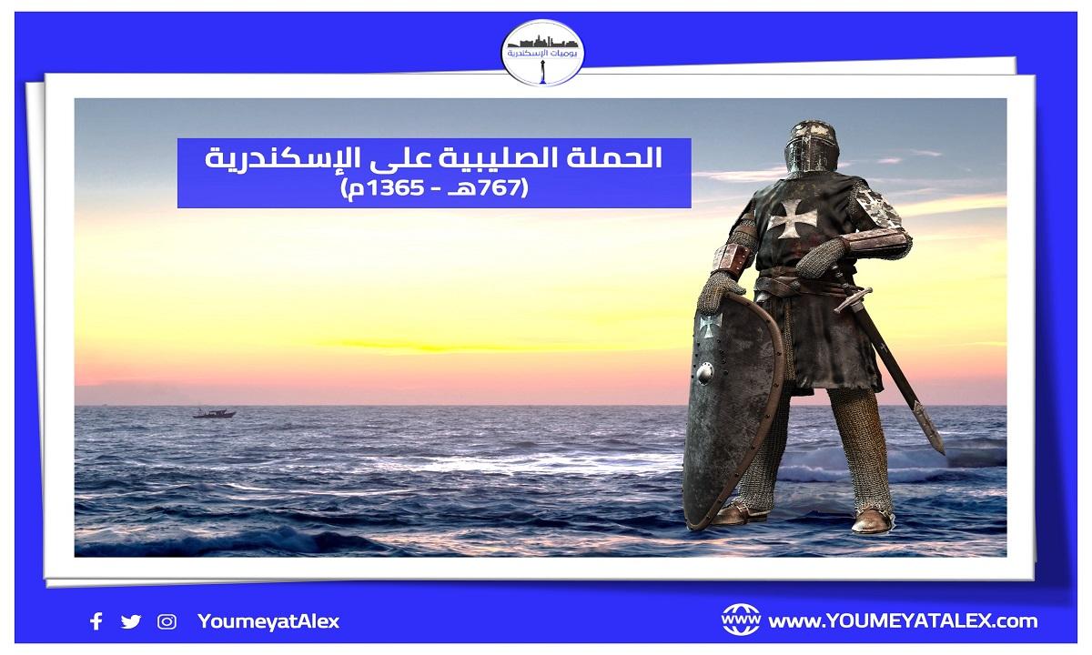 وقعة الإسكندرية