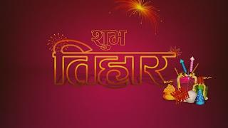 Happy tihar nepali festival 2076