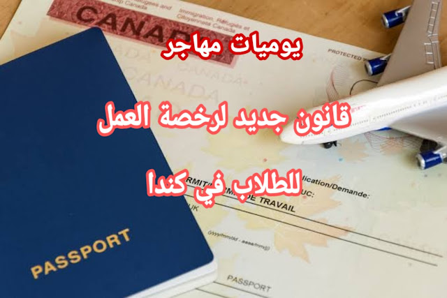 رخصة العمل بعد الدبلوم في كندا