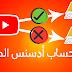 تغيير حساب ادسنس المرتبط بقناة اليوتيوب بطريقة صحيحة|beIN Tech