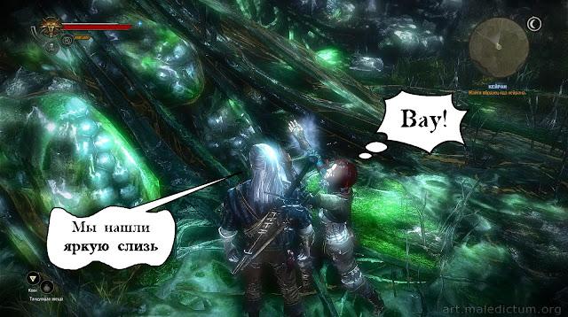 Ведьмак 2: мы нашли яркую слизь