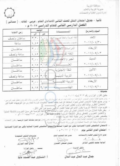 جدول امتحانات الصف الثاني الاعدادي 2017 الترم الثاني محافظة الغربية