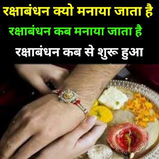 रक्षाबंधन कब से शुरू हुआ, Rakshabandhan kab se shuru huwa,
