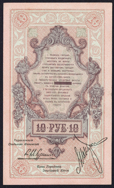 North Russia paper money 10 Rubles banknote 1918